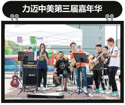 力迈中美国际学校 音乐嘉年华