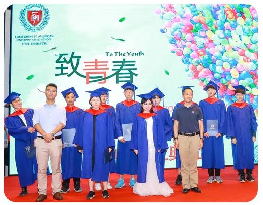 力迈中美国际学校国际高中毕业典礼