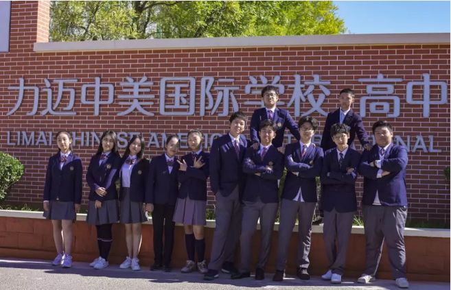 力迈中美国际高中