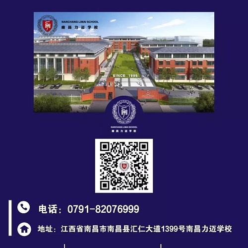 携手共进 豪迈前行   打造江西省高端示范性国际化学校(图17)