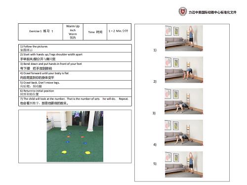 标准化户外课程内容介绍——力迈中美国际幼儿园外方课程(图4)