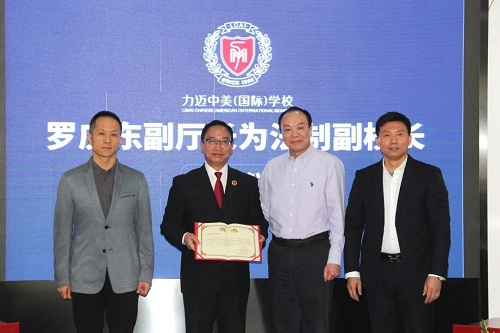 最高人民检察院第一检察厅罗庆东副厅长担任力迈中美学校法制副校长(图4)